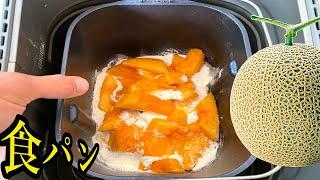 水の代わりにメロンだけで食パン【パン職人】 PDS