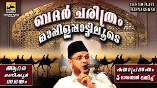 ബദർ ചരിത്രം മാപ്പിളപ്പാട്ടിലൂടെ | Old Is Gold Malayalam Mappila Songs | Cks Moulavi Mannarkkad Badar