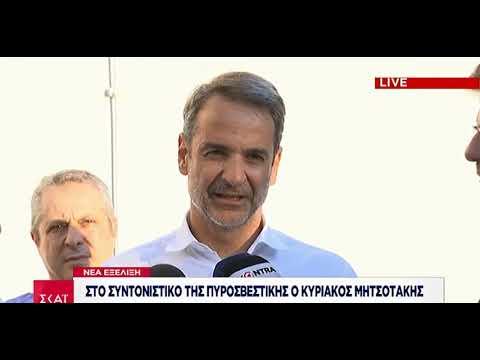Newpost.gr - Δηλώσεις Μητσοτάκη για τις πυρκαγιές