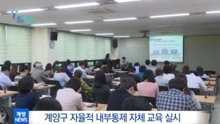 5월 2주 계양구정뉴스_자율적 내부통제 자체 교육 실시 영상 썸네일