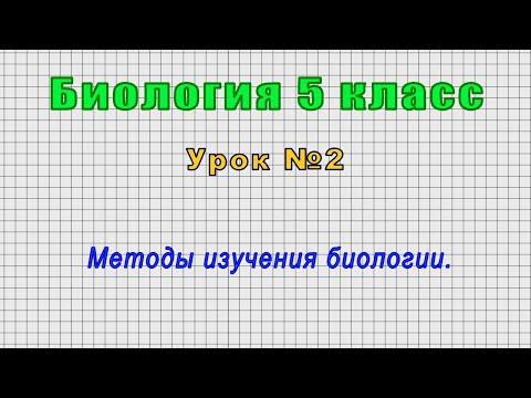 Видеоурок по биологии 5 класс методы изучения биологии