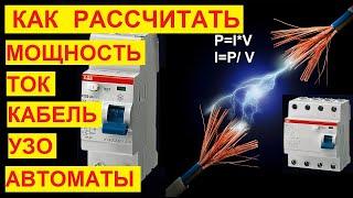 подбор автоматов и сечения кабеля по мощности