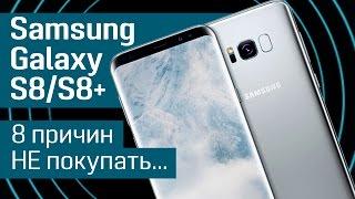 Samsung Galaxy S8/S8+: 8 причин НЕ покупать новый флагман Самсунг -Bixby, DeX и Infinity Display