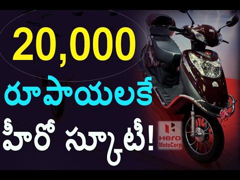 Hero Flash Electric Scooter 20,000 Price, Release Date in Telugu