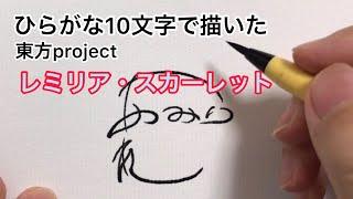 【東方project】ひらがな10文字で描いたレミリア・スカーレット