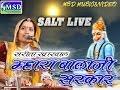 Mhara Balaji Sarkaar  : Balaji Bhajan  :full Hd; Sing.sarita Kharval video