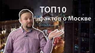 Смотреть видео 10 фактов о Москве, которых вы точно не знали онлайн