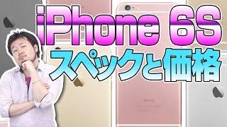 【予言のお話】 iPhone 6s / Plus スペックと価格!【 Apple 】 thumbnail