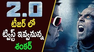 Rajinikanth Robo 2.0 Movie Teaser Release Date | Latest Telugu Movie News