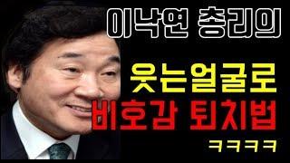 야당 잡기가 제일 쉬웠어요 (feat. 이낙연 총리)
