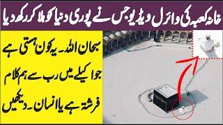 Viral video of the Khana Kaaba | olny one man in khana kaaba | Ye Azeem admi kon ha | @voiceofenergy