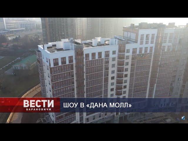 Вести Барановичи 19 февраля 2020.