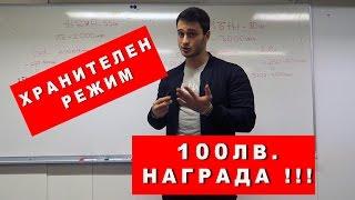 Как да си направим хранителен режим   Спечели 100лв.