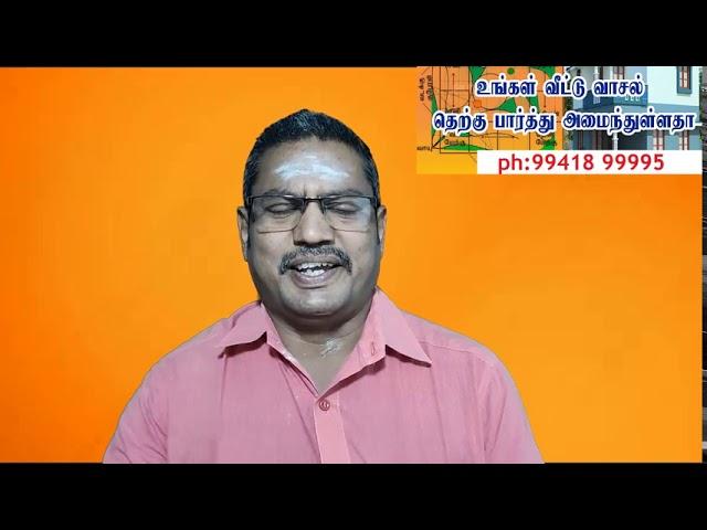 Vastu Shastra consultants in Chidambaram/சிதம்பரம் வாஸ்து/தெற்கு பார்த்த வீடு வாஸ்து/chennaivastu
