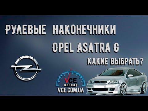 Рулевые наконечники Opel Astra G | Как Правильно Выбрать?