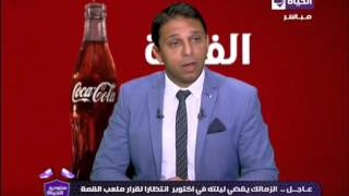 بالفيديو.. الزمالك يقضى ليلته في 6 أكتوبر بانتظار القرار النهائي للقمة