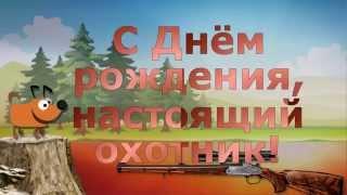 """Видео поздравление """"С Днём рождения, настоящий охотник! """" (Видео шаблон)"""