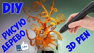 3Д ручка видео DIY | Рисую дерево 3D ручкой | Где её купить?(Купить 3Д ручку можно здесь: https://goo.gl/mkrTcH Сегодня я решил покреативить и нарисовать дерево! У меня есть китай..., 2016-12-16T08:03:31.000Z)