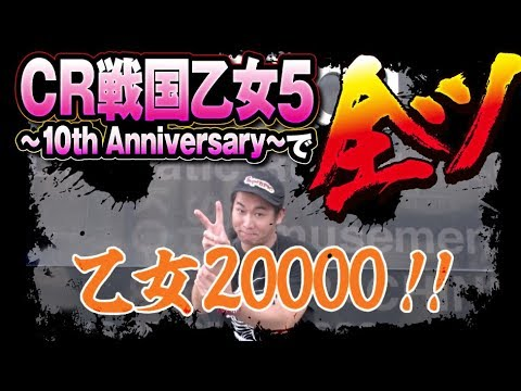 全ツ20000#02【CR戦国乙女5~10th Anniversary~】[でちゃう!]