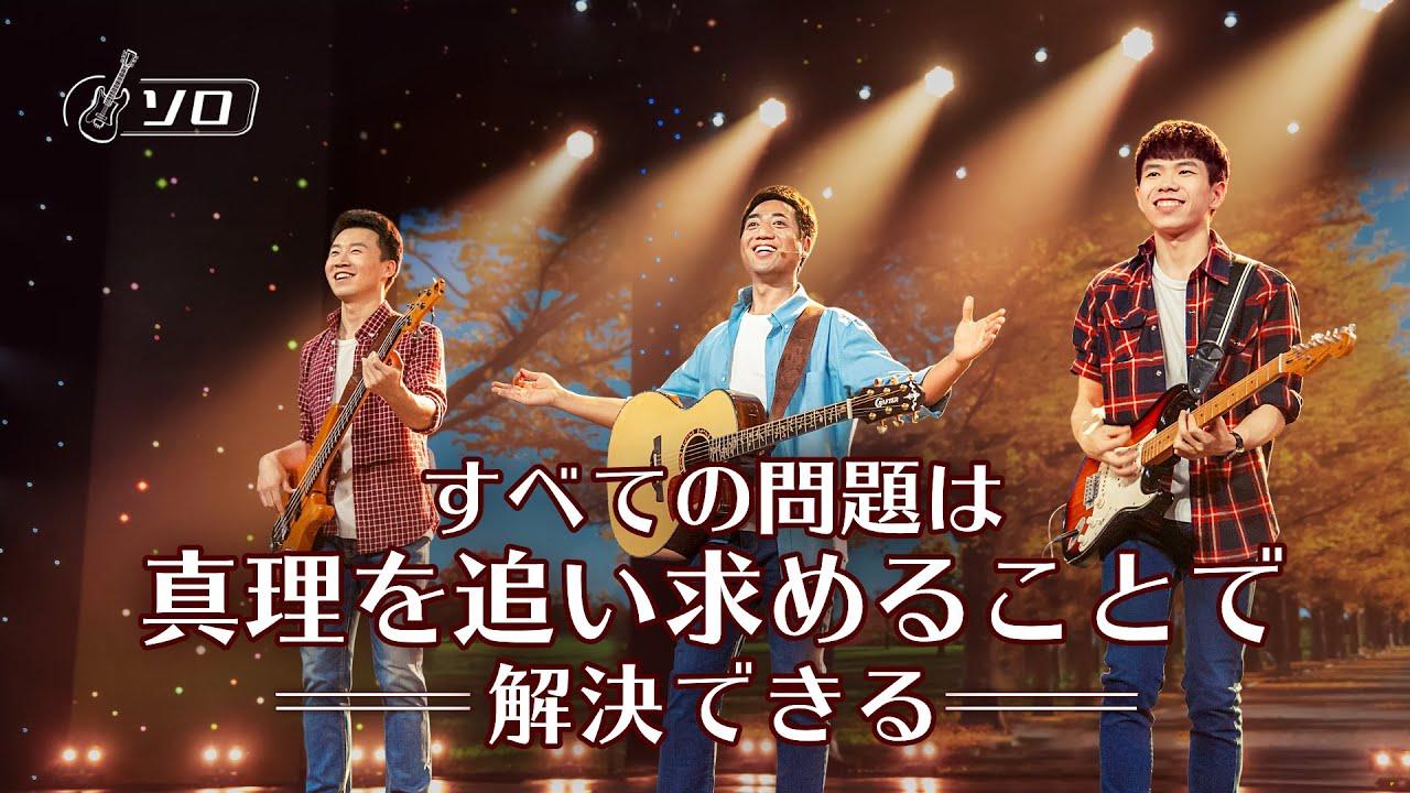 ワーシップソング「すべての問題は真理を追い求めることで解決できる」Praise and Worship 日本語字幕