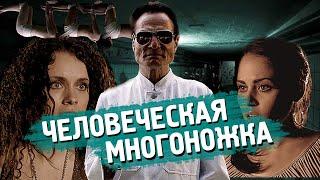 ТРЕШ ОБЗОР фильма ЧЕЛОВЕЧЕСКАЯ МНОГОНОЖКА [1 часть]