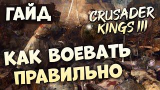 КАК ВОЕВАТЬ ПРАВИЛЬНО | Гайд по Crusader Kings III