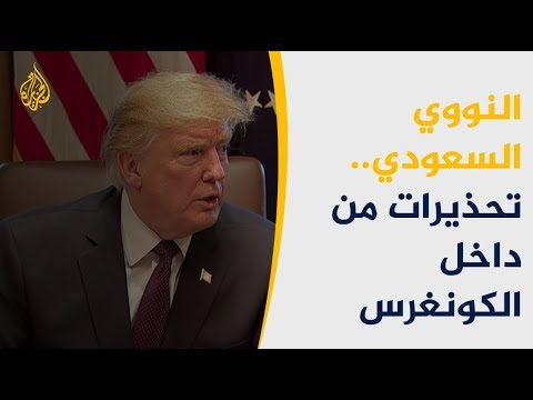 تقرير يحذر: البيت الأبيض يسعى لنقل تكنولوجيا نووية للسعودية  - نشر قبل 40 دقيقة