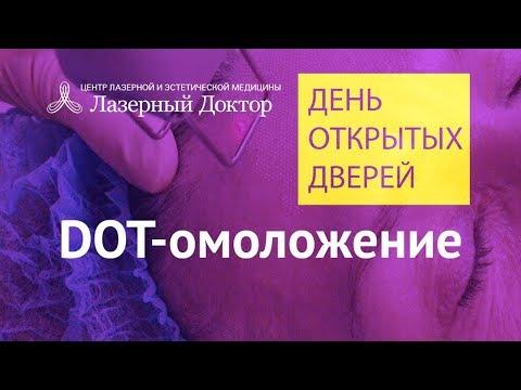 Фракционное лазерное омоложение (ДОТ - безоперационная