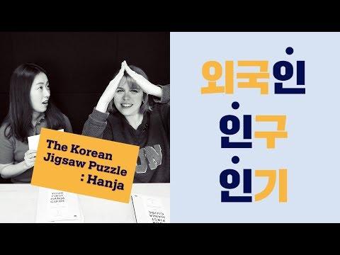 The Korean Jigsaw Puzzle: Hanja #1 - 人 (인 = person)