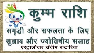 Hindi Kumbh Rashi Aquarius Astrology Tips, Suggestions for Success, Growth, Prosperity in Life