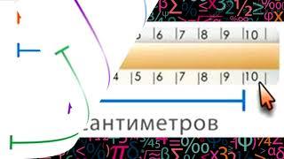 Математика 1 класс Урок 10  Измерение длины отрезка