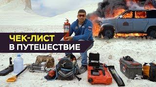 Чек-лист в путешествие: что вожу с собой в экспедицию