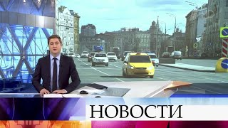 Выпуск новостей в 09:00 от 21.04.2020