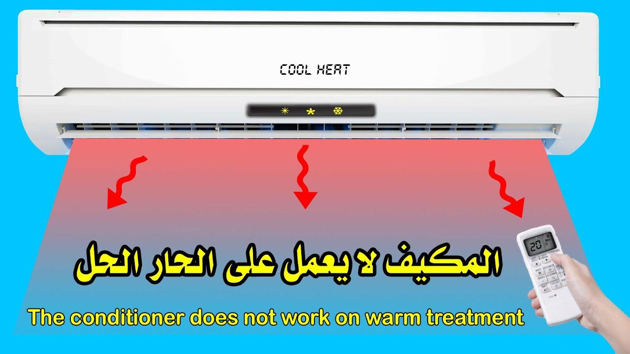 المكيف لا يعمل على الساخن The Air Conditioner Does Not Work On Hot Youtube