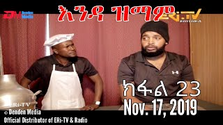 ERi-TV New Series: እንዳ ዝማም - ክፋል 23 - Enda Zmam (Part 23), November 17, 2019
