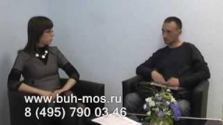 бухгалтерские услуги(бухгалтерские услуги в москве от одной из ведущих компаний http://www.buh-mos.ru/ Клиент пришел заказать бухгалтерс..., 2010-04-29T16:01:50.000Z)