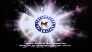 Окончание вещания (TV-Контакт [г. Краснодар], 24.04.2014) CamRIP