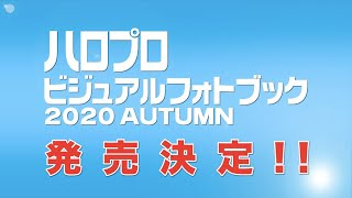 「ハロプロビジュアルフォトブック2020 AUTUMN」発売決定!!