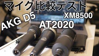 マイク比較テスト【AT2020・AKG D5・XM8500】