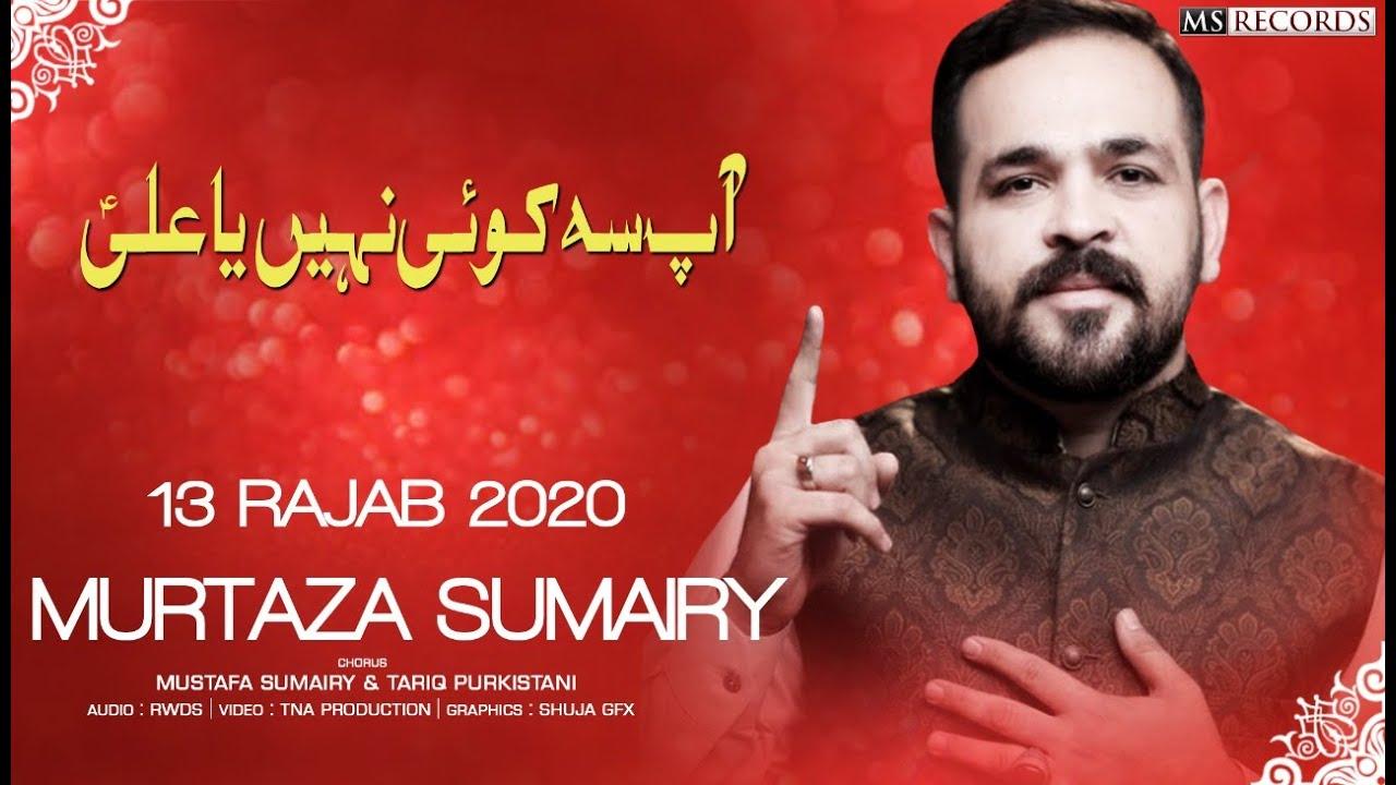 Ya Ali |as| Aap sa Koi Nahi | Murtaza Sumairy | 13 Rajab | Manqabat 2020 | Manqabat Mola Ali |as|