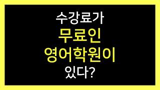 유튜브에외국어학원을 차린 마법사가 있다? feat. 마…