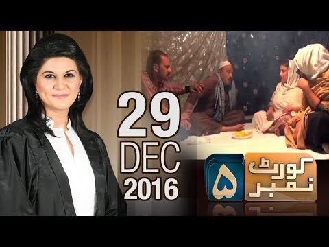 Jadu Wala | Court Number 5 | SAMAA TV | 29 Dec 2016