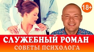 видео Роман з начальником