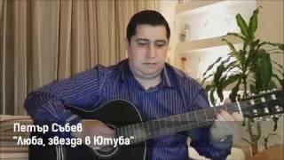 Люба - звезда в Ютуба (български превод на Семён Слепаков)