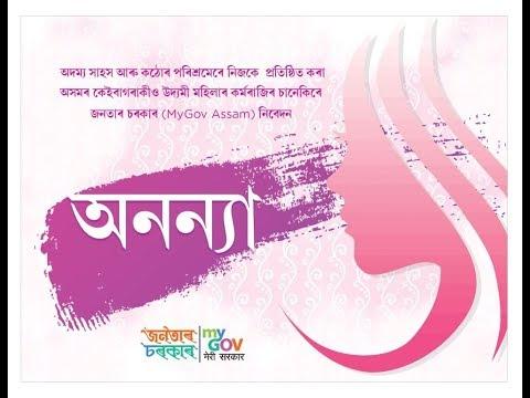 Ananya || MyGov Assam