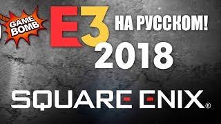 Square Enix. Прямая трансляция E3 2018 на русском языке с переводом!