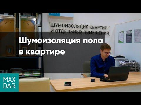 Шумоизоляция пола в квартире | Под стяжку и под ламинат | Нижний Новгород | MaxDar