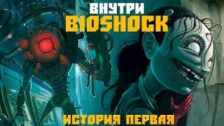 Внутри BioShock. Левин расправил плечи. История первая