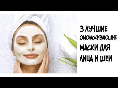3 лучших омолаживающие маски для лица. Стираем морщины