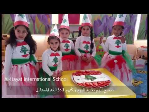 International Schools Awards - 2018 - Beirut